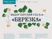 «Берёзка» - МКДОУ «Д/С № 9» г. Еманжелинска