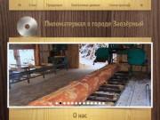 Пиломатериал в городах Заозёрный, Бородино и Зеленогорск (Красноярский край, г. Заозёрный, Телефон: +7 (983) 576-65-11)