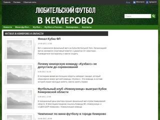 Футбол в Кемерово