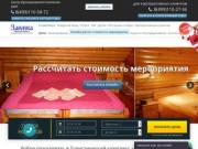 Туристический комплекс «Заимка» - Официальные цены, бронирование онлайн