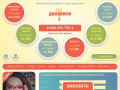 Помощь в получении образования. Находится по адресу ул. Мориса Тереза в Самаре (Россия). Связаться с контактным лицом организации 7 Дипломов по интересующим Вас вопросам можно с помощью телефона +7 (800) 250-75-03 или по эл. почте kp7diplomov@yandex.ru. (Россия, Самарская область, Самара)