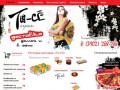 Ресторан доставки еды в офис и на дом в Абакане -  «То-Сё»