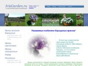 Сад Нессоновой Нины Владимировны - ирисы и лилейники -