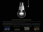 Светодиодные лампы и светильники в городе Химки