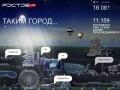 Ростов Лайф -  «Ростов-на-ТВ» (новости Ростова-на-Дону)