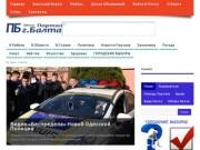 Портал города Балта (Украина, Одесская область, г. Балта)
