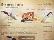 Охотничьи ножи из дамасской, булатной, алмазной, кованой стали 9ХС мастера Жбанова