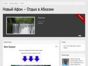 Новый Афон – Отдых в Абхазии