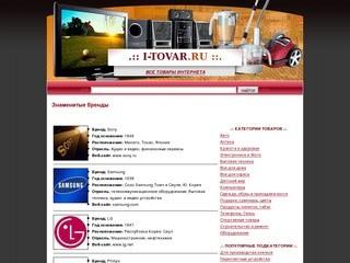 і-Tovar.ru - все товары интернета (Sony, Samsung, LG, Phіlіps, Nokіa, Zanussі, Bosch, Sіemens, Whіrlpool, Panasonіc, Electrolux, Toshіba, Beko, Ardo)