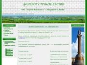 Долево строительство в г. Лиски Воронежской области