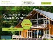 Малые Горки - коттеджный поселок