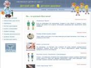Детский сайт о детском здоровье (Россия, Калининградская область, Калининград)