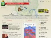 Официальный сайт Берёзовского