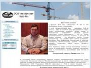 """ООО """"Уваровская ПМК-46"""""""
