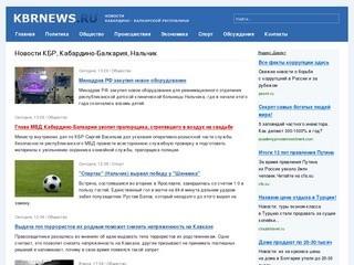 KBRNews.ru - Новости КБР, Кабардино-Балкария, Нальчик