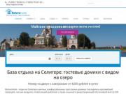 Ищете, где снять дом на Селигере летом? Ждем Вас! (Россия, Нижегородская область, Нижний Новгород)
