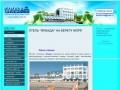Гостиница «Илиада» - официальный сайт