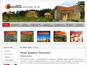 Заокский район: недвижимость, участки, дома ИЖС по Симферопольскому шоссе