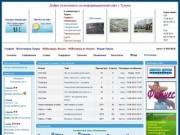 Информационный сайт города Тулун - Новости Тулуна :: WEB-камера Тулуна