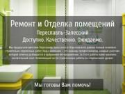 Ремонт и отделочные работы Переславль-Залесский / Строительная компания в Переславле