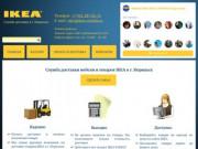 Служба доставки мебели и товаров IKEA (ИКЕЯ) г. Норильск