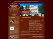Гостиница Валдайские зори - официальный сайт