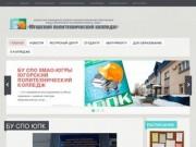 Официальный сайт Югорского политехнического колледжа