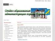 Официальный сайт отдела образования города Сорска - Новости