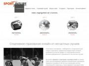 Страхование спортсменов в Майкопе от несчастных случаев на соревнованиях и тренировках онлайн. (Россия, Адыгея, Майкоп)