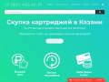 скупка картриджей в Казани (Россия, Татарстан, Казань)