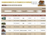 Недвижимость в Крымске и районе. Продажа и аренда домов, квартир, участков