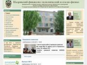 Шадринский Финансово-Экономический Колледж