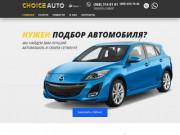 Сервис по поиску и подбору автомобилей (Украина, Киевская область, Киев)