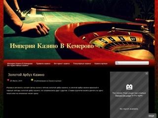 onlayn-kazino-kemerovo