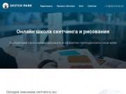Онлайн-школа Sketch park. Онлайн-курсы рисования. (Россия, Нижегородская область, Нижний Новгород)