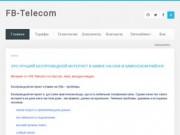 Доступ в интернет, Алтайский край, Камень-на-Оби, беспроводной интренет
