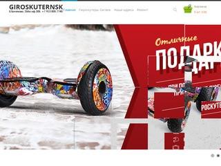 Продажа гироскутеров в Новосибирске