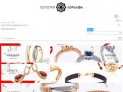 Золотая Королева – сеть ювелирных магазинов с большим опытом работы в продажах ювелирных изделий. (Украина, Запорожская область, Запорожье)