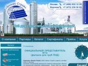 Компания «Бизнес Строй» (г. Воронеж) всё для строительства трубопровода