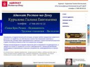Адвокат Ростова-на-Дону