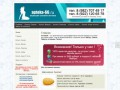 Web-ресурс Apteka-66.Ru (препараты для мужчин) в Нижнем Тагиле