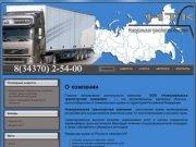 Новоуральская транспортная компания