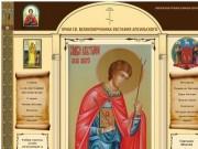 Храм Святого Великомученика Евстафия Апсильского