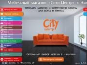 Мебель в Лысьве - Сити-Центр