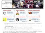 Бюро сварки АРГОН-40, г. Обнинск - Аргонодуговая сварка любых металлов