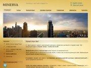 Minerva-law - помощь частного юриста
