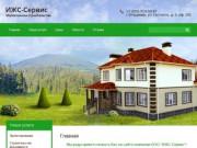 Малоэтажное строительство ООО ИЖС-Сервис г. Владимир