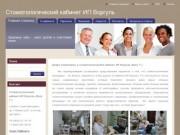 Стоматологический кабинет ИП Воргуль