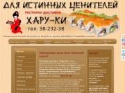 Роллы Кольцово. Суши Кольцово. Ресторан доставки Харуки. 38-232-38