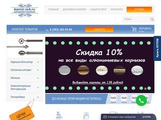 Карнизы/гардины для штор - купить в Новосибирске